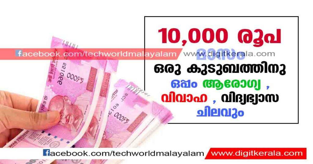 Kerala government new Pension scheme