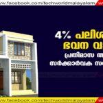 Pradhan Mantri Gramin Awas Yojana Apply online