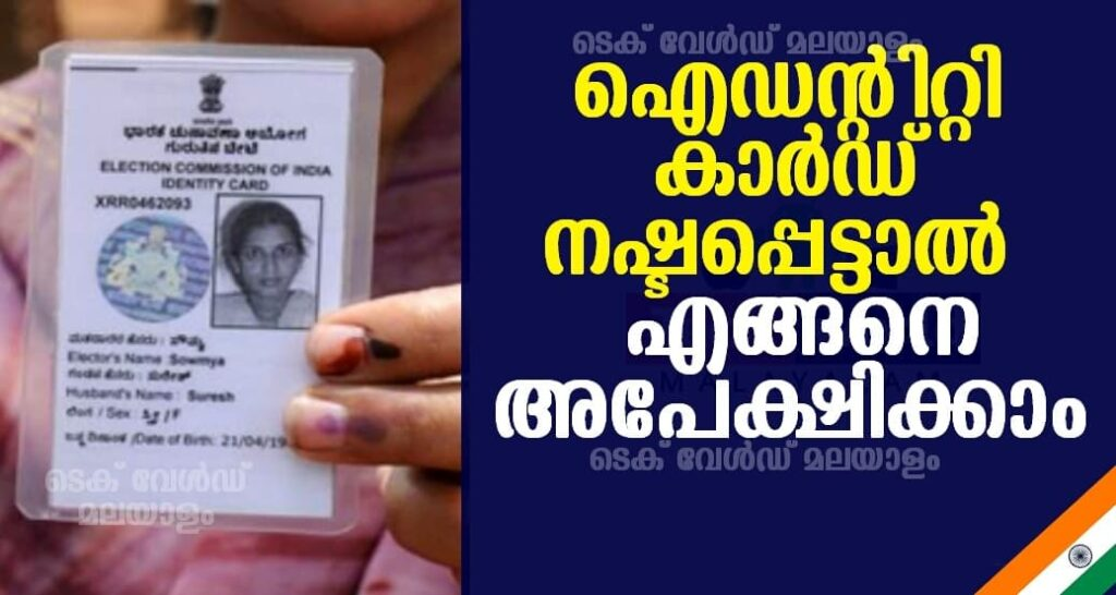 How to Get Duplicate Voter ID Card