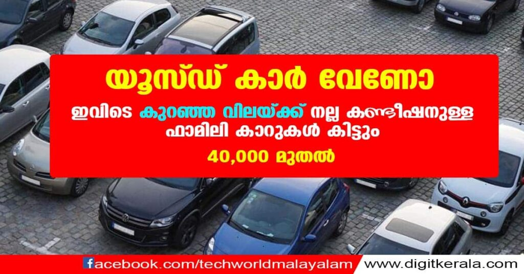 low budget used cars in Kerala |  Things you need to know before buying a car