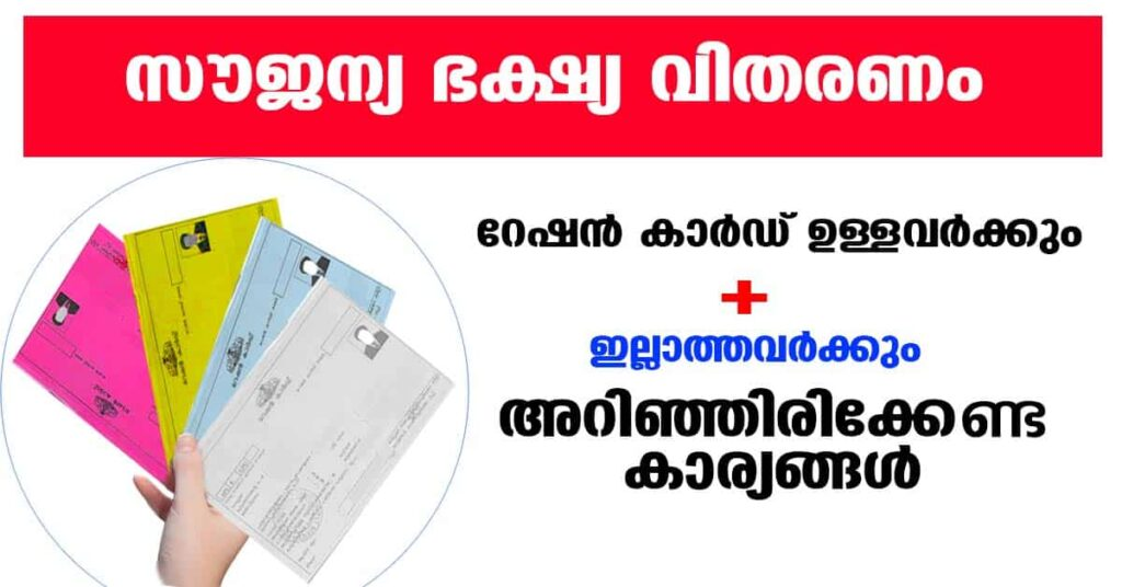 Covid 19 | Free food delivery in kerala