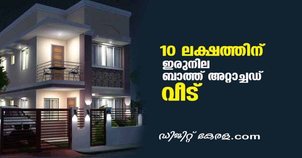 Two storey house with 3 bath attached bedrooms, Kerala style low cost