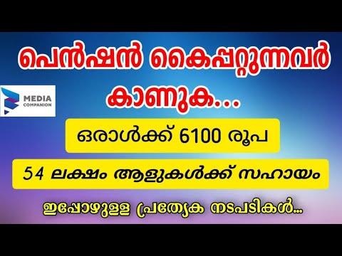 Kerala pension scheme |pension malayalam