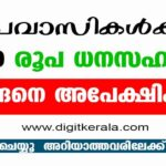 Norka Roots & Kerala Pravasi Welfare Fund to provide emergency aid to expats