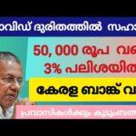 Gold loan upto 50,000 from Kerala Bank