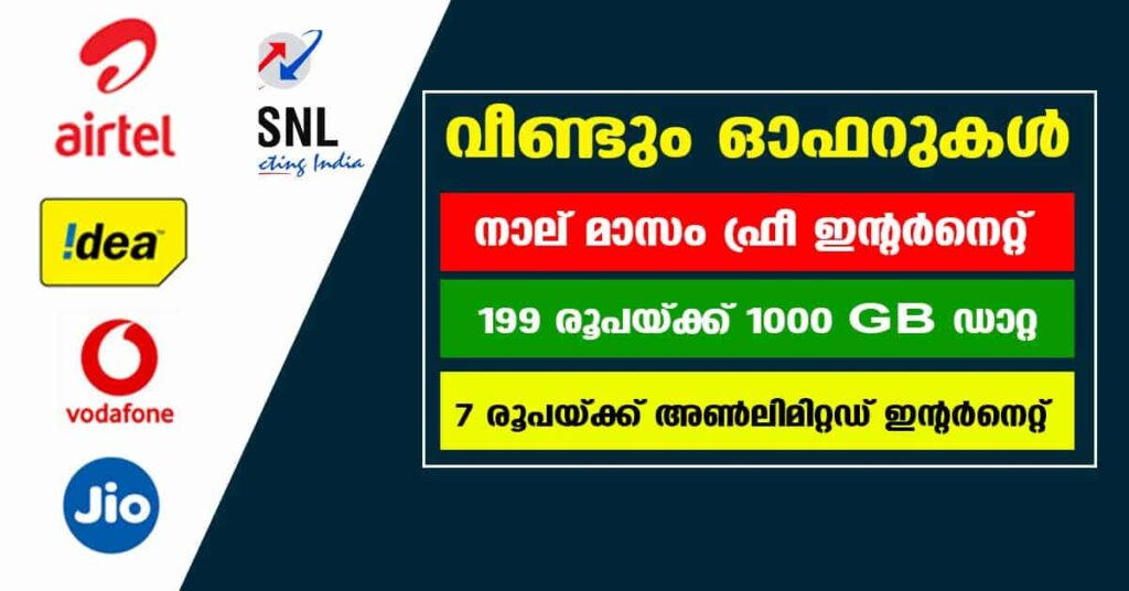 4G Data Pack/Plans – Prepaid Mobile Internet Recharge