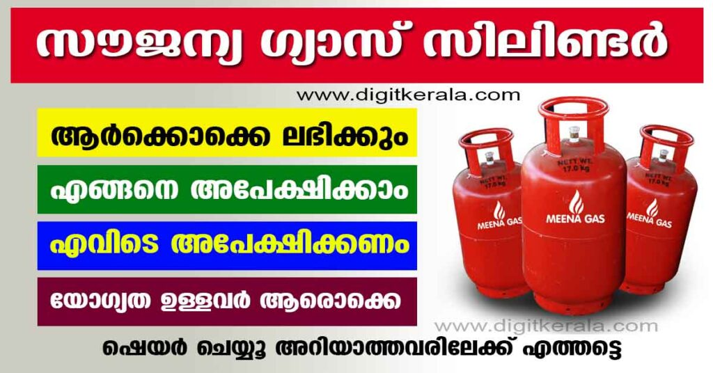 Ujjwala beneficiaries to get 3 free cylinders