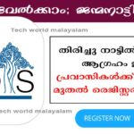 How to Online registration of foreign Malayalees