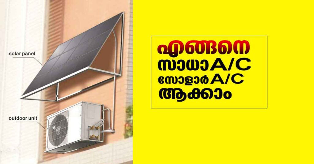 How to convert normal ac to solar ac