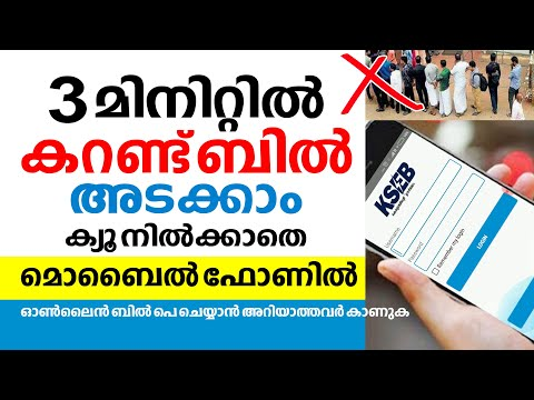 KSEB Electricity Bill Payment At home