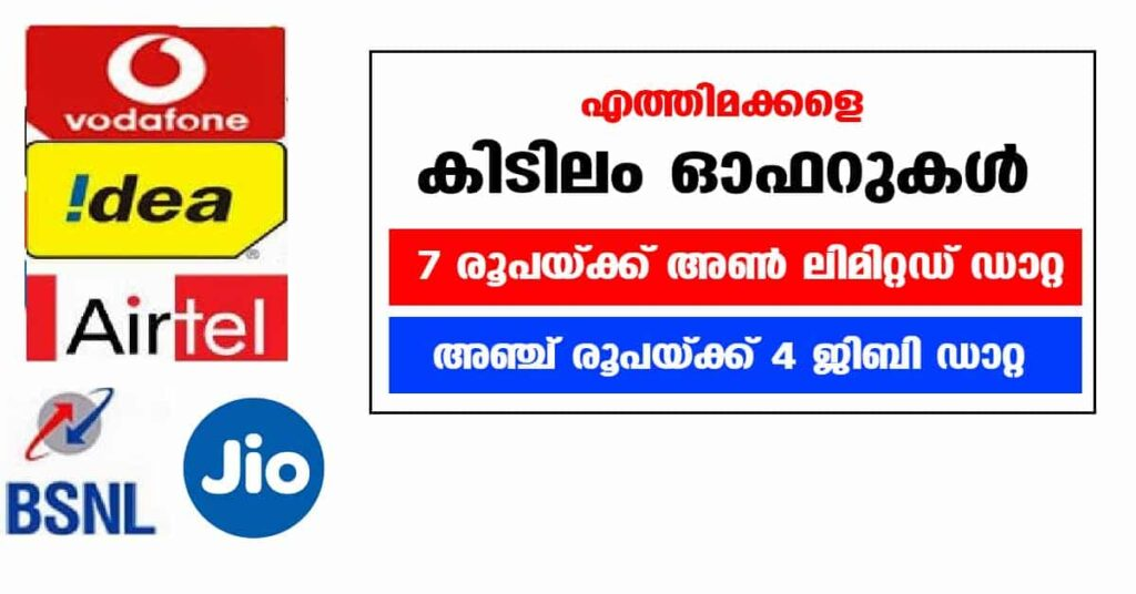 Best Mobile Recharge offer Plans in Kerala Telecom company