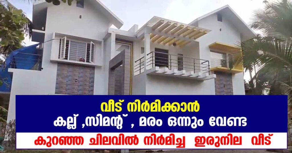 interlock bricks house in Kerala   How to make with Interlocking Bricks home