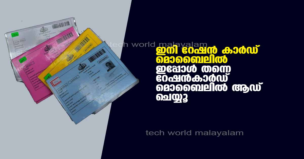 Ration card mobile app | How to use ration card mobile in Kerala
