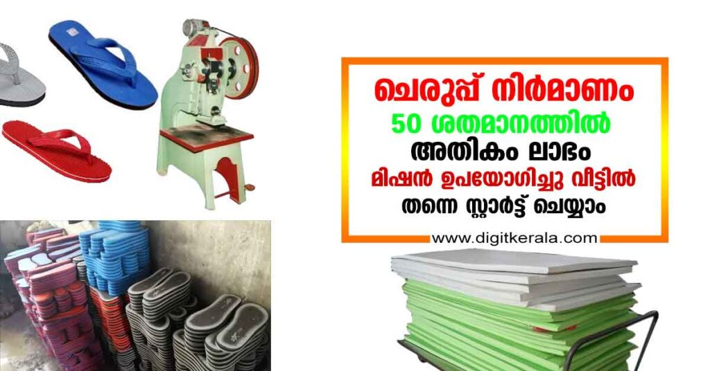 how to start chappal making business at home