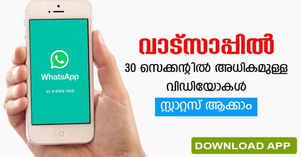 How to add long videos as a WhatsApp status