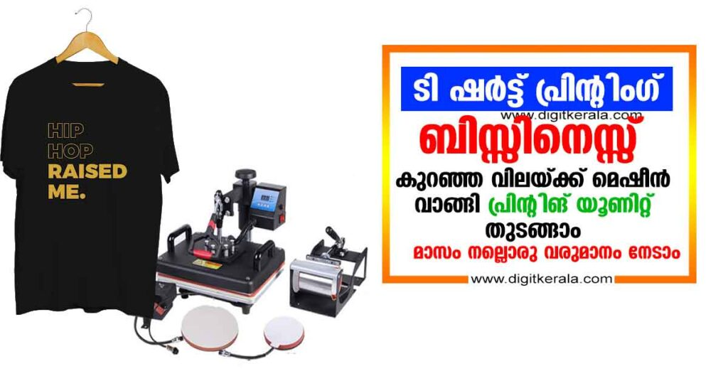 How to start a supplementation printing unit in Kerala