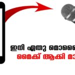 Live Microphone App Android and ios