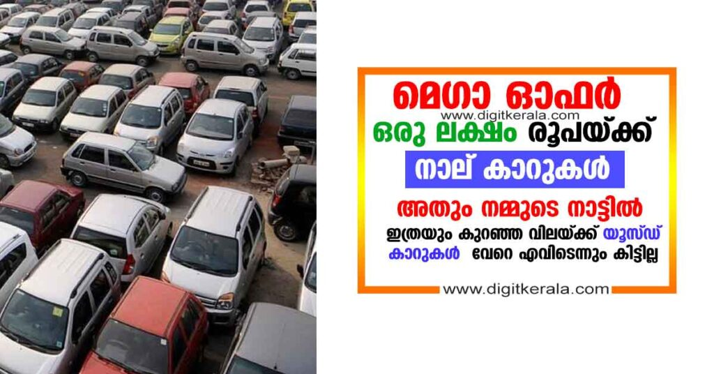 Low cost used car in Kerala | Used Car Buying Tips