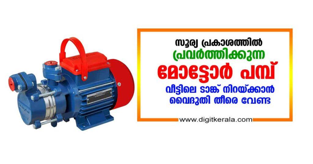 Solar water pump in Kerala