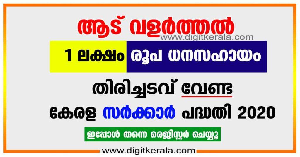 goat farming 1 lakh rupees financial scheme Kerala government project 2020