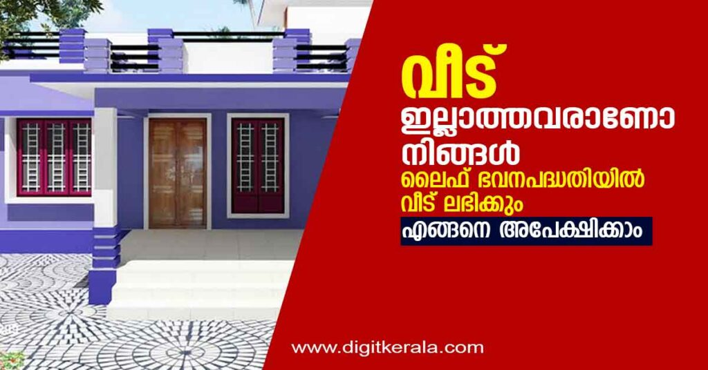 life mission Kerala | How to apply housing scheme