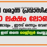 How to apply for nork roots  pravasi loan kerala 2020