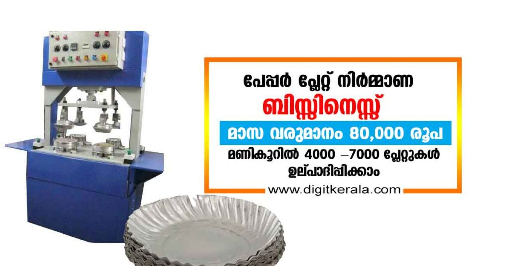 How to start paper plate making business in Kerala 2020