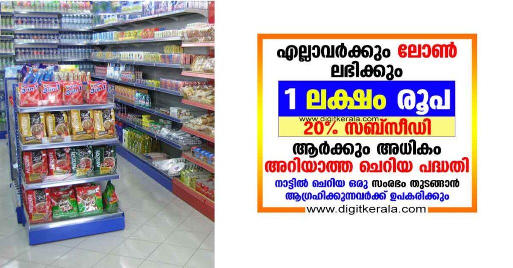 KESRU – Kerala Self Employment loan 2020