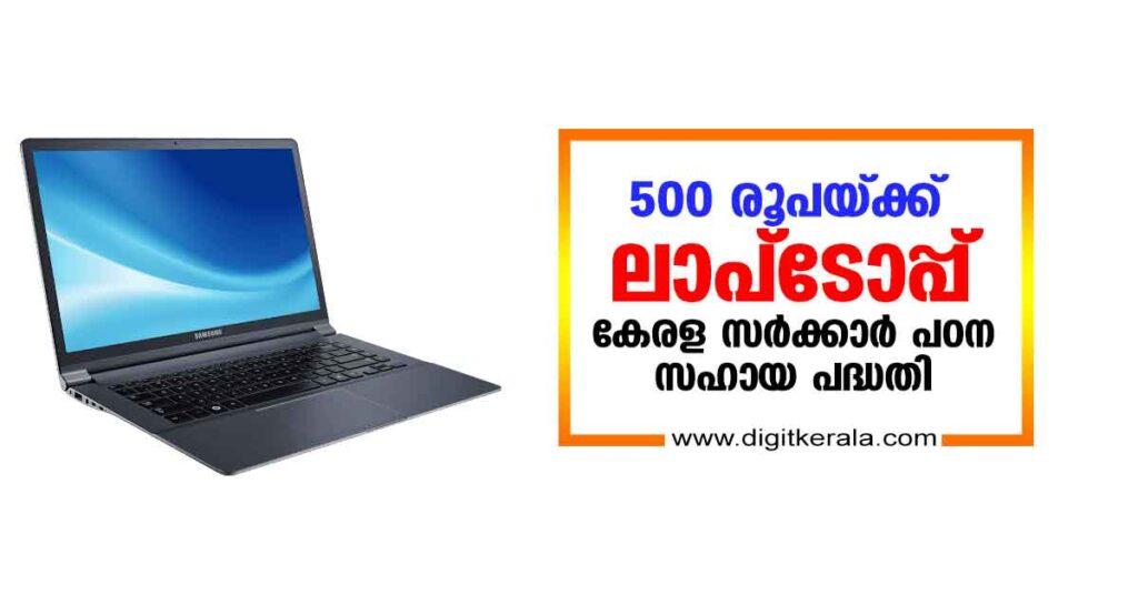 Laptop for 500 Rupees : Kudumbashree, KSFE to start micro chitty scheme in Kerala