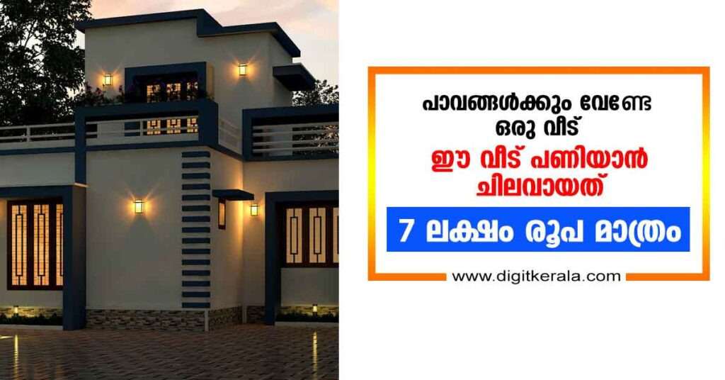 Low budget house plans in kerala 2020