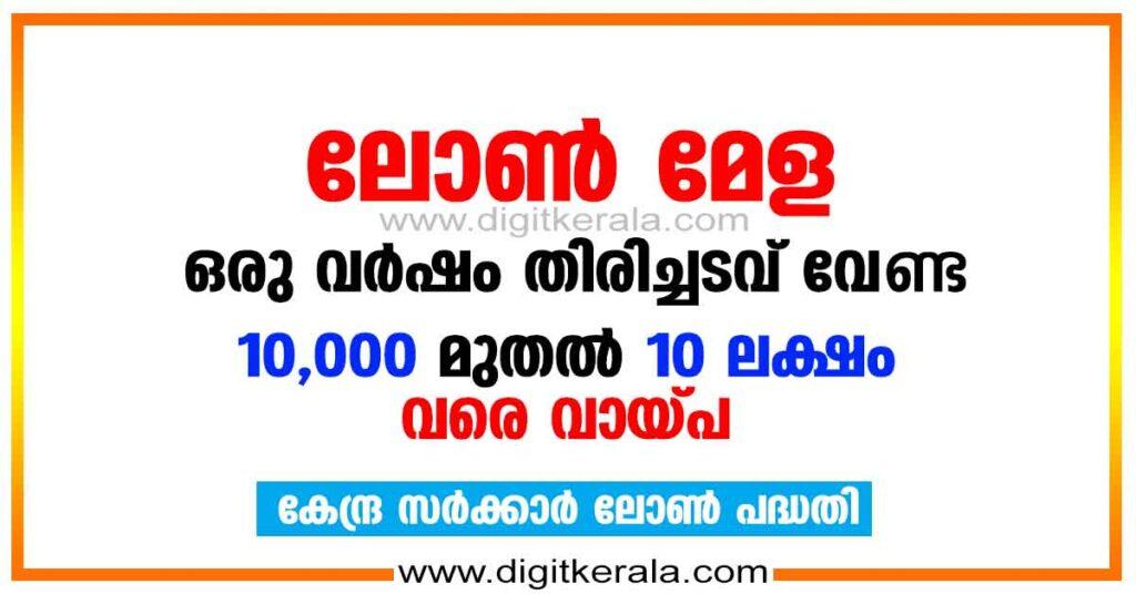 Mudra Loan in Kovid-19 Package 2020