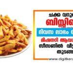 jack chips business ideas in Kerala 2020