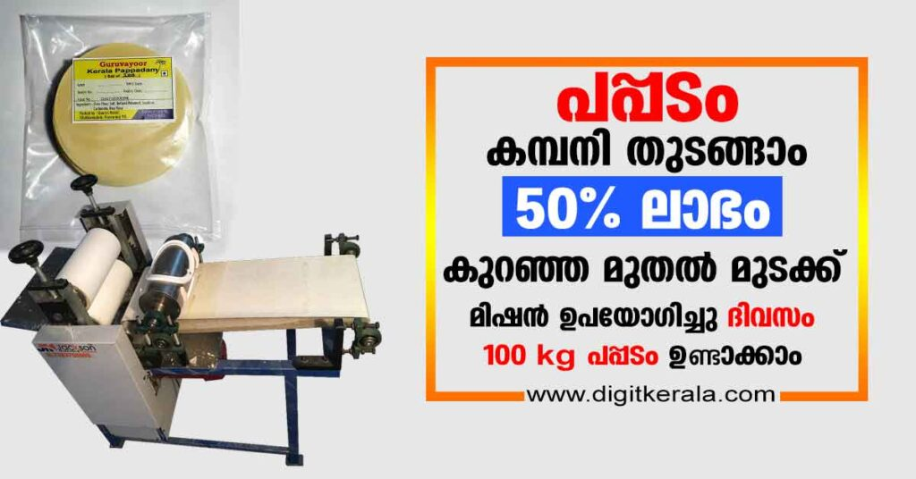 How to start pappdam making business in Kerala 2020