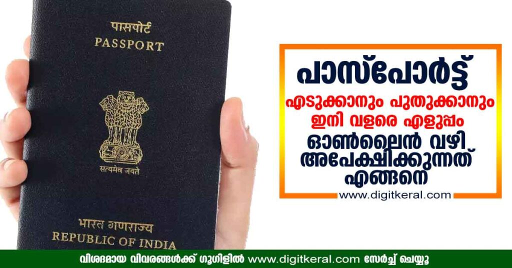 How to Apply for an Indian Passport Online 2020