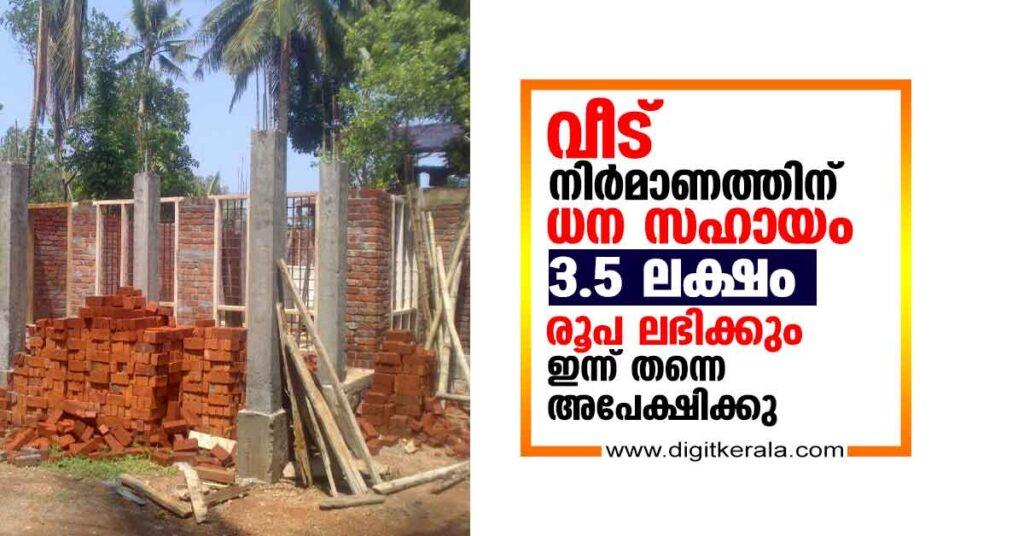 how to apply pradhan mantri awas yojana scheme in Kerala 2020