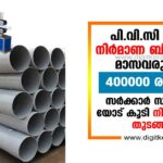 how to start pvc pipe manufacturing business in Kerala 2020