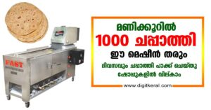 How to start Chapati Making business in Kerala