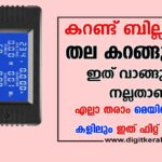 Find Electricity Consumption