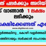 Goat Farm Rebuild Kerala