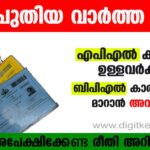 How To Change APL To BPL Ration Card in Kerala