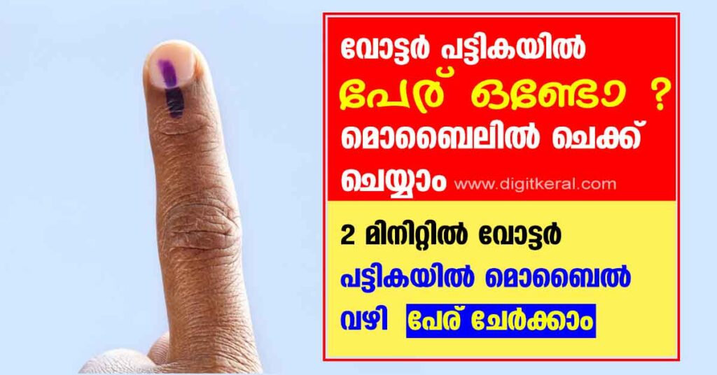 How to add name in voter list in Kerala 2020