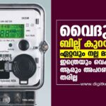 How to control your electricity bill with help of Meter Reading