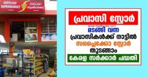 How to start Supplyco pravasi Store in Kerala