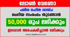 Kerala government Employment Exchange interest free loan