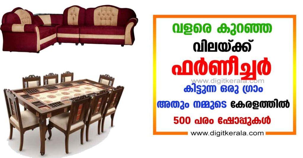 Low price furniture shop in Kerala