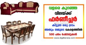 Low price furniture shop in Kerala