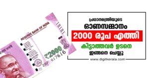 Prime Minister's Onam gift of Rs 2000 rupees