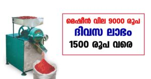 How to start Spice Powder Making Business in Kerala