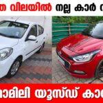 Used car for sale Kerala