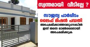 how to apply life mission Kerala